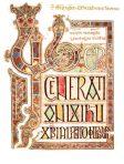 Lindesfarne Gospels (RE107L)